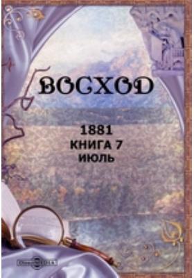 Восход: журнал. 1881. Книга 7, Июль