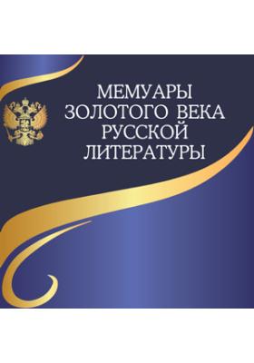 Мемуары Золотого века русской литературы