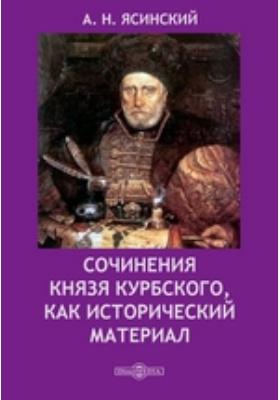 Сочинения князя Курбскаго, как исторический материал