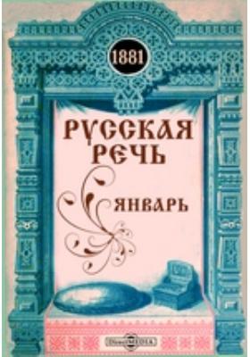 Русская речь: журнал. 1881. Январь