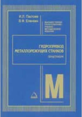 Гидропривод металлорежущих станков: практикум