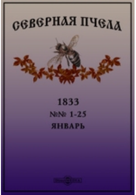 Северная пчела: журнал. 1833. №№ 1-25, Январь
