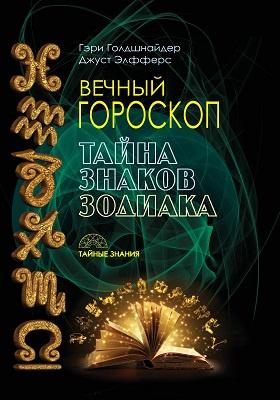 Вечный гороскоп : тайна знаков зодиака