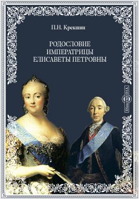 Родословие высочайшей фамилии Ее Императорского Величества государыни императрицы Елисаветы Петровны самодержицы всероссийской