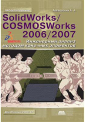 SolidWorks/COSMOSWorks 2006/2007: справочник