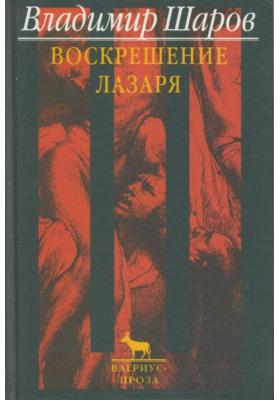 Воскрешение Лазаря : Роман