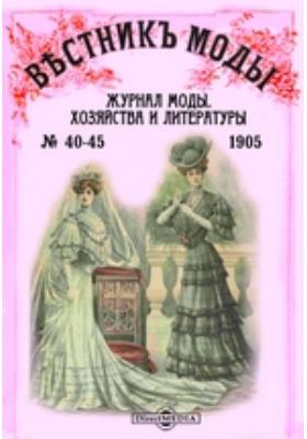Вестник моды. 1905. № 40-45