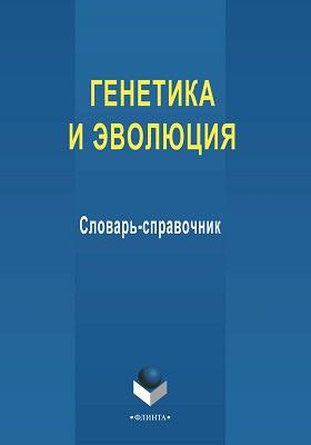 Генетика и эволюция: словарь-справочник
