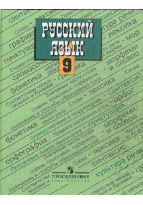 Русский язык. 9 класс : Учебник для общеобразовательных учреждений. 7-е издание