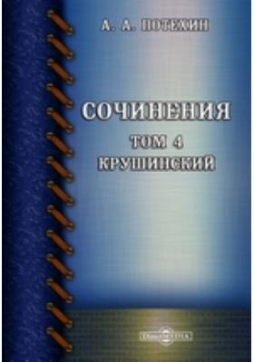 Сочинения. Т. 4. Крушинский