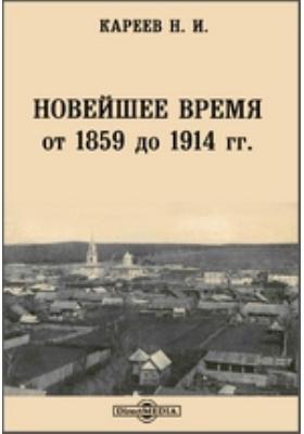 Новейшее время от 1859 до 1914 гг