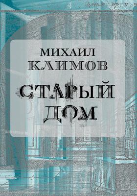 Старый дом: художественная литература