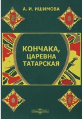 Кончака, царевна татарская