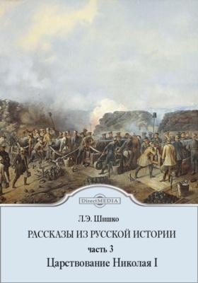Рассказы из русской истории, Ч. 3. Царствование Николая I