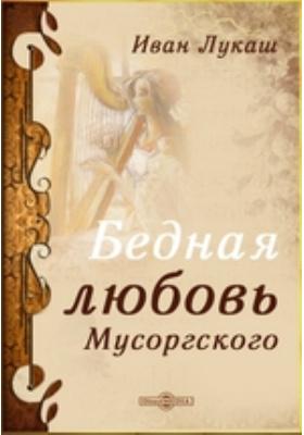 Бедная любовь Мусоргского: художественная литература