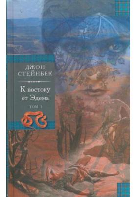 К востоку от Эдема. Том 1 = East of Eden : Роман в двух томах