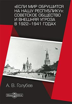 «Если мир обрушится на нашу республику»: Советское общество и внешняя угроза в 1922–1941 годах: монография