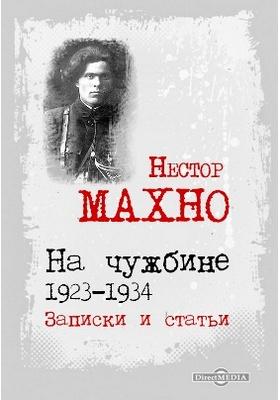 На чужбине 1923-1934. Записки и статьи