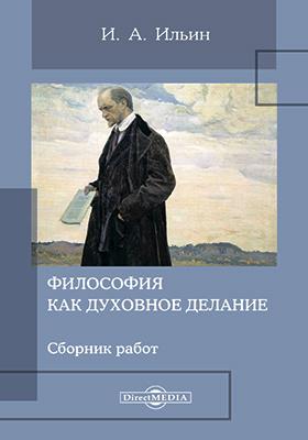Философия как духовное делание : сборник работ