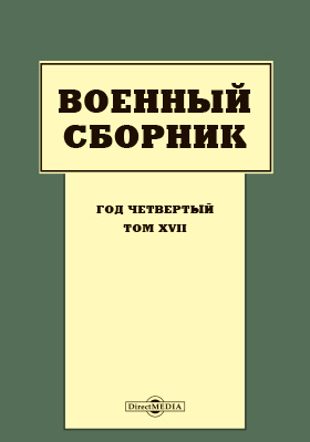 Военный сборник: журнал. 1861. Том 17