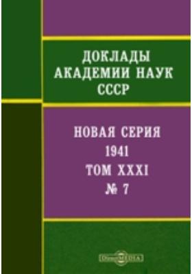 Доклады Академии наук СССР : Новая серия: газета. Т. XXXI, № 7. 1941 г