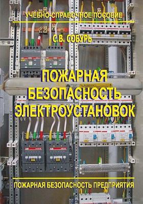 Пожарная безопасность электроустановок : пособие: учебное пособие
