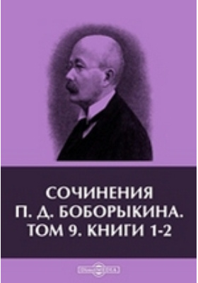 Сочинения: сборник. Т. 9, Кн. 1-2