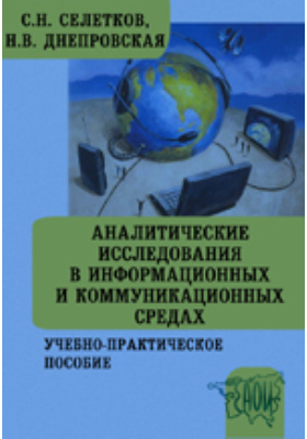 Аналитические исследования в информационных и коммуникационных средах: учебно-практическое пособие