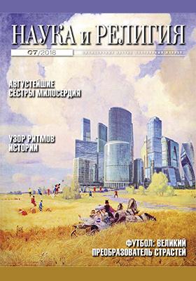 Наука и Религия: журнал. 2018. № 7
