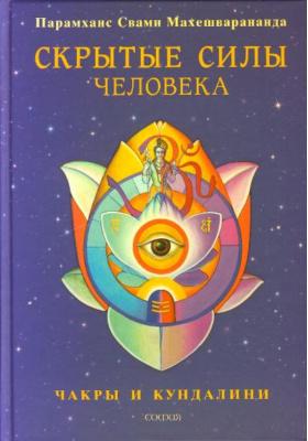 Скрытые силы человека = The Hidden Powers in Humans. Chakras and Kundalini : Чакры и кундалини