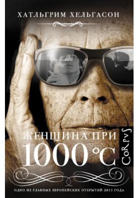 Женщина при 1000 °С = Konan vid 1000° : Роман