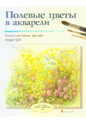 Полевые цветы в акварели : Учимся рисовать красиво