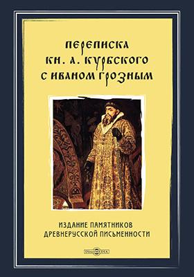 Переписка кн. А. Курбского с Иваном Грозным: издание памятников древнерусской письменности