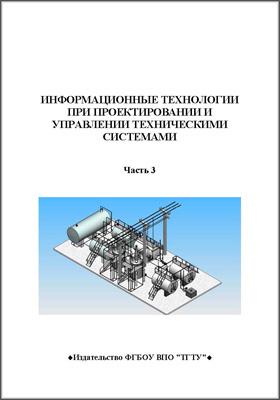 Информационные технологии при проектировании и управлении техническими системами: учебное  пособие : в 4 ч., Ч. 3