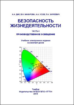 Безопасность жизнедеятельности: курс лекций, Ч. 4. Производственное освещение
