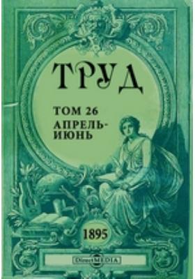 Труд. Вестник литературы и науки. 1895. Т. 26, Апрель- Июнь