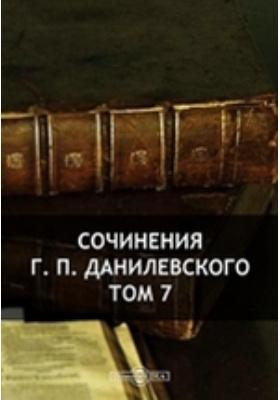 Сочинения Г. П. Данилевского. Т. 7