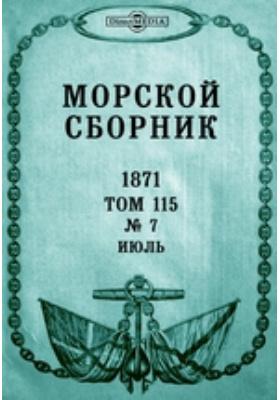 Морской сборник: журнал. 1871. Том 115, № 7, Июль