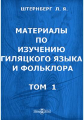 Материалы по изучению гиляцкого языка и фольклора. Т. 1. Образцы народной словесности, Ч. 1. Эпос