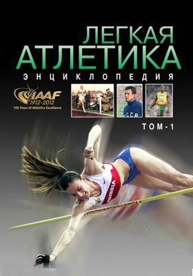 Легкая атлетика: энциклопедия. В 2 т. Т. 1. А - Н