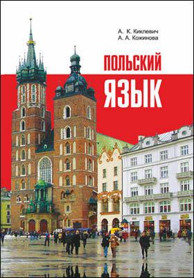 Польский язык: самоучитель