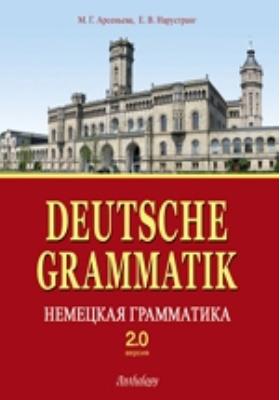 Deutsche Grammatik = Немецкая грамматика. Версия 2.0: учебное пособие
