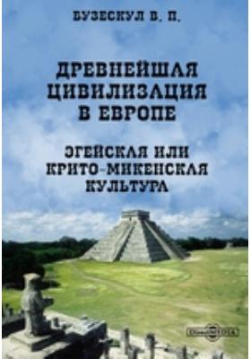 Древнейшая цивилизация в Европе. Эгейская или Крито-Микенская культура: публицистика