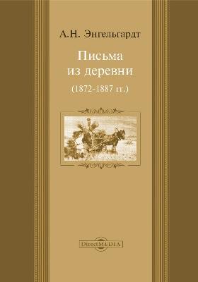 Письма из деревни (1872-1887 гг.): художественная литература