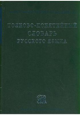Толково-понятийный словарь русского языка : 600 семантических групп. Около 16 500 слов и устойчивых выражений