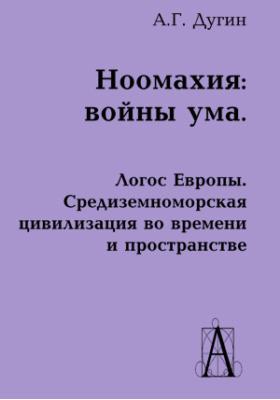 Ноомахия: войны ума. Логос Европы. Средиземноморская цивилизация во времени и пространстве