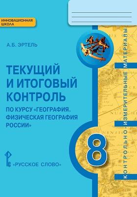 Текущий и итоговый контроль по курсу «География. Физическая география России» для 8 класса общеобразовательных организаций: контрольно-измерительные материалы