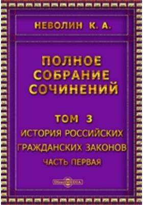 Полное собрание сочинений. Т. 3. История Российских гражданских законов, Ч. первая. Введение и книга первая о союзах семейственных