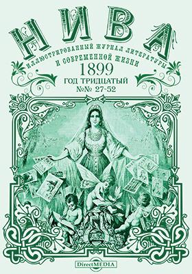 Нива : иллюстрированный журнал литературы и современной жизни. Год тридцатый. 1899: газета. № 27-52