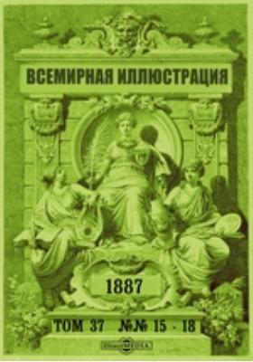 Всемирная иллюстрация: журнал. 1887. Т. 37, №№ 15-18